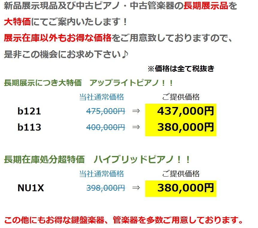20200718sale1