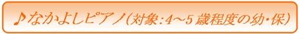 course_nakayoshi