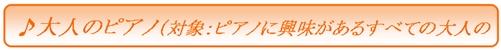 course_otona