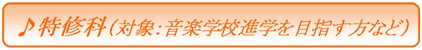 course_tokusyuu