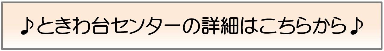ondaibu_tokiwadai